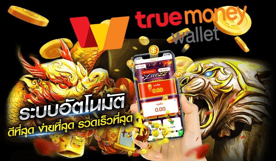 สล็อต ฝาก-ถอน true wallet